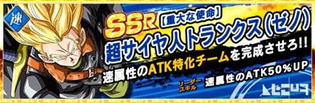 超サイヤ人トランクス(ゼノ)
