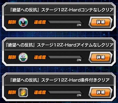 絶望への反抗EXステージ12 Z-HARDをノーアイテム&ノーコンテで突破するのは運の要素が強いみたいだぞ!