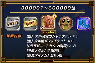 300000~600000位