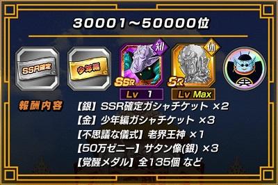 30000~50000位