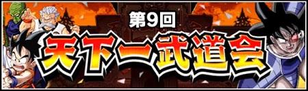第9回・天下一武道会の開催迫る!3月10日(木)17:00からの開催予定です!