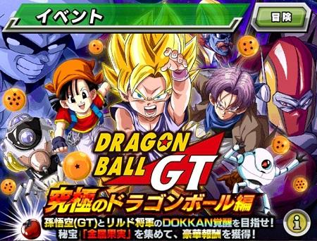 物語イベント GT