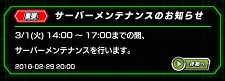 本日14:00~17:00の間でメンテナンスが入ります!超激戦イベントの開催&フェス限定ガシャが確定の模様です!