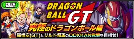 物語イベント『DB GT 究極のドラゴンボール編』の開催間近!孫悟空&リルド将軍をドッカン覚醒させよう!