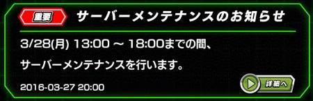 長時間のサーバーメンテナンス!13:00~18:00の5時間で新バージョン、ガシャ、物語イベントの開催が追加予定!
