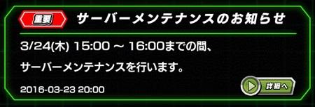本日15:00~16:00の間にサーバーメンテナンスが入ります!短時間で実装される内容とは?