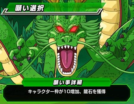 ドラゴンボールで叶えられる願いは現状2つまで!残り2つはストーリー後編に追加される!?