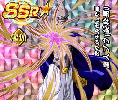 新SRキャラ【怒りが生み出した悪】魔人ブウ(純粋悪)【SR】のZ覚醒後、LV最大ステータスが判明しました!