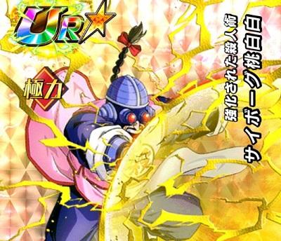 超強襲でGET!【強化された殺人術】サイボーグ桃白白【SSR】のZ覚醒後、LV最大ステータスが判明しました!