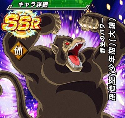 攻撃力が急上昇!新キャラ孫悟空(少年期)の大猿変化後の必殺技&攻撃力が判明しました!