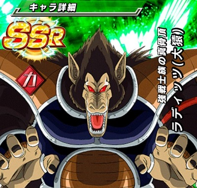 攻撃力が急上昇!新キャラ【強戦士族の真骨頂】ラディッツ(大猿)【SSR】の大猿変化後の必殺技&攻撃力が判明しました!