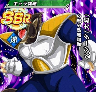 攻撃力が急上昇!新キャラ【戦闘民族の誇り】ベジータ(大猿)【SSR】の大猿変化後の必殺技&攻撃力が判明しました!