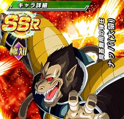 ドッカン覚醒でGET!【問答無用の弾圧】ナッパ(大猿)【SSR】の大猿変化後の必殺技&攻撃力が判明しました!