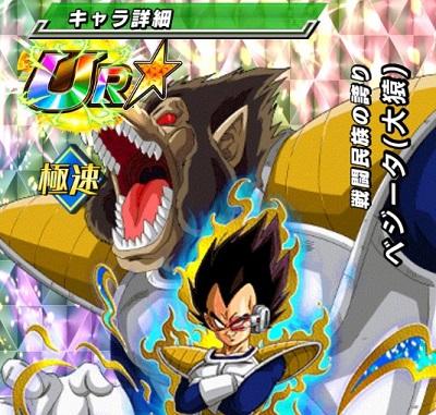 新SSRキャラクター【戦闘民族の誇り】ベジータ(大猿)【SSR】のZ覚醒後、LV最大ステータスが判明しました!
