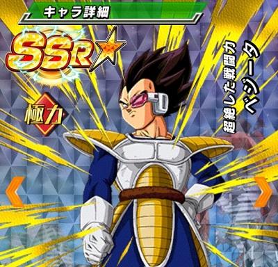 新SRキャラクター【超絶した戦闘力】ベジータ【SR】のZ覚醒後、LV最大ステータスが判明しました!