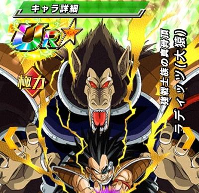 新SSRキャラクター【強戦士族の真骨頂】ラディッツ(大猿)【SSR】のZ覚醒後、LV最大ステータスが判明しました!