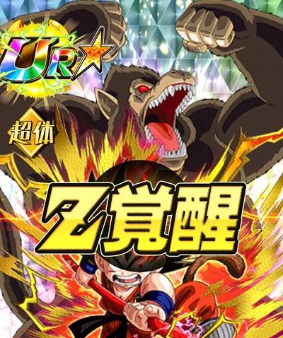 新SSRキャラクター【野生のパワー】孫悟空(少年期)(大猿)【SSR】のZ覚醒後、LV最大ステータスが判明しました!