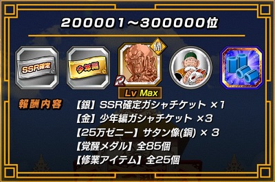 300000位
