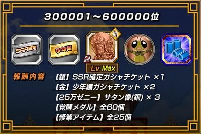 600000位