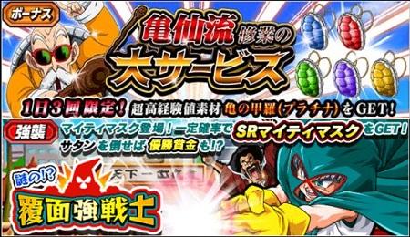 復刻イベント2種『亀仙流修行の大サービス!!』&『謎の!?覆面強戦士』開催中!プラチナ甲羅&強襲キャラをてにいれよう!