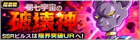 超激戦イベント 第七宇宙の破壊神