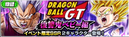 新物語イベント『DB GT 復讐鬼ベビー編』が開催されました!孫悟天&ベジータを獲得してドッカン覚醒させちゃいましょう!