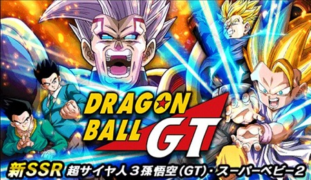 新SSRに超強力なスキルを持つスーパーベビー2&超3孫悟空(GT)が登場!新ガシャ『ドラゴンボールGT』がアツい!