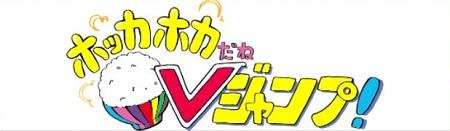 Vジャンプ公式生放送「ホッカホカだねVジャンプ!」の放送が決定!2周年の情報が聞けるかもしれない!?