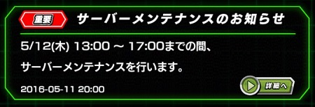 本日はサーバーメンテナンス!13:00~17:00の4時間で新バージョン、ガシャ、超強襲イベントの開催が追加されます!