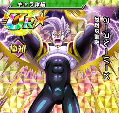 新SSRキャラ【復讐の成就】スーパーベビー2【SSR】のZ覚醒後、LV最大ステータスが判明しました!
