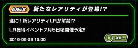 LR獲得イベント