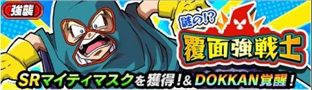 超強襲イベント『謎の!?覆面強戦士』が近日登場!マイティマスクを手に入れてドッカン覚醒させよう!