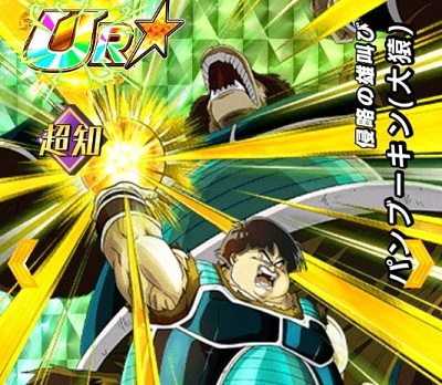 新SSRキャラクター【侵略の雄叫び】パンプーキン(大猿)【SSR】のZ覚醒後、LV最大ステータスが判明しました!