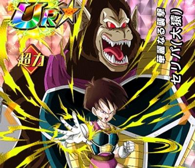 新SSRキャラクター【華麗なる襲撃】セリパ(大猿)【SSR】のZ覚醒後、LV最大ステータスが判明しました!