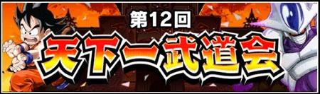 第12回・天下一武道会の開催が決定しました!ランキング上位報酬にはクウラ(最終形態)が確定しています!