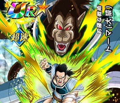 新SSRキャラクター【的確な戦術】トーマ(大猿)【SSR】のZ覚醒後、LV最大ステータスが判明しました!