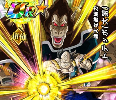 新SSRキャラクター【強大な破壊力】トテッポ(大猿)【SSR】のZ覚醒後、LV最大ステータスが判明しました!