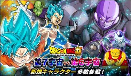 新レアガシャ『第7宇宙VS第6宇宙ガシャ』が開催中!強力なSSRキャラクターを手に入れよう!