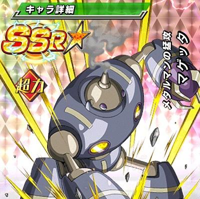 新SRキャラクター【メタルマンの猛攻】マゲッタ【SR】のZ覚醒後、LV最大ステータスが判明しました!