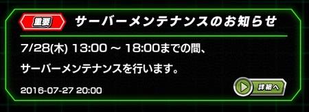 本日13:00よりサーバーメンテナンス突入!新バージョン2.13.0がリリースされるぞ!
