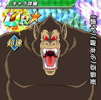 新キャラ、【湧き上がる力】孫悟空(少年期)(大猿)【UR】の大猿化後のステータスが判明しました!