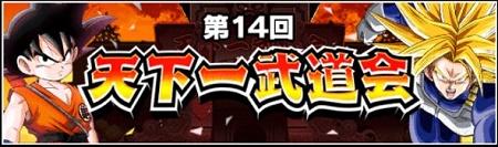 第14回・天下一武道会の開催が決定しました!ランキング上位報酬には超トランクスが登場!
