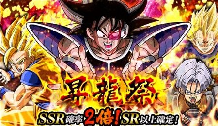 "SSR確率2倍!レアガシャ""昇龍祭""が開催中!ドッカン覚醒キャラを手に入れよう!"