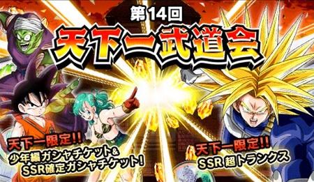 第14回・天下一武道会が開催されました!ランキング上位報酬は【倍増する攻撃力】超トランクス【SSR】が登場!