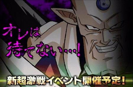 """新超激戦イベント開催予告!最強の邪悪龍""""一星龍""""が近日中に登場するぞ!"""