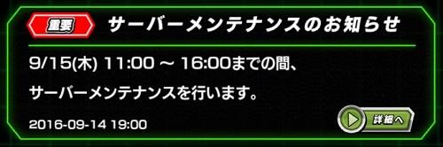 """明日はガシャやイベント開催の為の""""長時間メンテナンス""""に突入します!"""