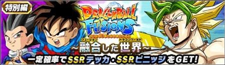 ドラゴンボールフュージョンズのアップデート記念!特別編イベント開催予告!