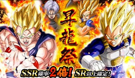 "SSR確率2倍のレアガシャ""昇龍祭""が開催!ドッカン総選挙に選ばれた強キャラクターをGETしよう!"