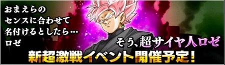 超激戦イベント開催予告!「超サイヤ人ロゼ」&「超サイヤ人ゴッドSSベジット」の登場が確定!