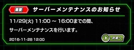 """明日11/29はガシャやイベント開催、新機能実装に伴う""""長時間メンテナンス""""に突入します!"""